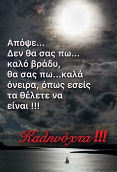 Greek Words, Greek Quotes, Book Quotes, Good Night, Qoutes, Greece, Believe, Letters, Messages