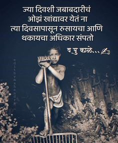 Marathi Love Quotes, Marathi Poems, Hindi Quotes On Life, Good Life Quotes, Poetry Quotes, Great Quotes, Daily Inspiration Quotes, Calligraphy Quotes, Marathi Calligraphy