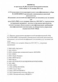 Аккредитация при ОАО «РЖД» и его дочерних обществ на право осуществления деятельности по оценке.  http://www.indeks.ru/accreditations/