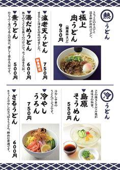 イチカバチカ恵比寿_メニューB5_ページ_6 Food Design, Food Poster Design, Restaurant Poster, Restaurant Menu Design, Japanese Restaurant Interior, Japanese Menu, Menu Book, Food Packaging Design, Coffee Packaging