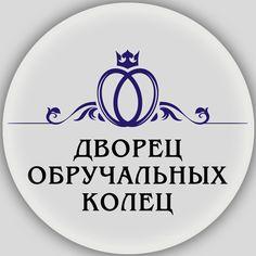Оформление логотипа для разных групп разных соц. сетей Дворца обручальных колец в Томске