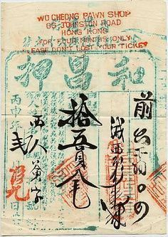 Chinese Calligraphy on a Pawn Ticket | Chinese Arts