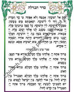 the week between rosh hashanah and yom kippur