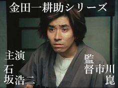 石坂浩二主演:金田一耕助シリーズ