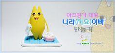 Creating Chiyo Dad :: Naver blog