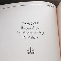 Rules Quotes, Ali Quotes, Wise Quotes, Words Quotes, Inspirational Quotes, Beautiful Arabic Words, Arabic Love Quotes, Pretty Words, Cool Words