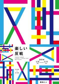 楽しい反戦 Tanoshii Hansen Design: Osawa Yudai 2014