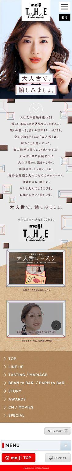 株式会社 明治様の「meiji THE Chocolate」のスマホランディングページ(LP)シンプル系|スイーツ・スナック菓子 #LP #ランディングページ #ランペ #meiji THE Chocolate Meiji The, App Design, Layout, Website, Style, Swag, Page Layout, Application Design