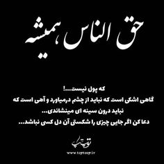 Islamic Quotes Sabr, Persian Quotes, Girly Pictures, Text On Photo, Best Quotes, Ali, Profile, Sayings, Photos