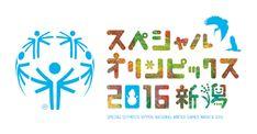 【2016 新潟大会】2016年SON冬季ナショナルゲーム・新潟 記者発表(報告) | スペシャルオリンピックス日本