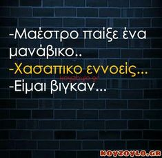 Greek Quotes, True Words, Funny Moments, Funny Quotes, Jokes, Lol, In This Moment, Humor, Photos