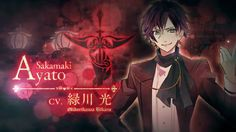 Image in Diabolik Lovers collection by Paula Frassinetti Cute Anime Boy, Hot Anime Guys, Anime Love, Diabolik Lovers Ayato, Ayato Sakamaki, Yui And Ayato, Kpop, Tokyo Ghoul, Lost