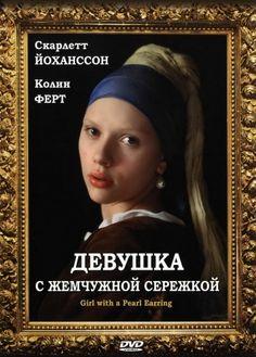 Девушка с жемчужной сережкой (Girl with a Pearl Earring) 2003