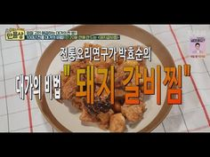 Korean Dishes, Korean Food, Korean Dessert, Asian Recipes, Crockpot, Pork, Meat, Cooking, Breakfast