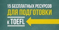 15 бесплатных ресурсов для подготовки к TOEFL