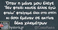 Όταν η μάνα μου έλεγε - Ο τοίχος είχε τη δική του υστερία – @CostasRizakis Κι άλλο κι άλλο: Το πολίτευμά μας είναι… Όταν αργεί να ξυπνήσει ο Άγγλος: oh my god Στο σπίτι μας ο πρώτος που σηκώνεται απ'το τραπέζι για νερό τη γάμησε Το περισσότερο κέρατο λέει το τρώνε οι γιατροί,οι στρατιωτικοί και οι ναυτικοί Είμαι περήφανος που... #costasrizakis Funny Greek Quotes, Funny Picture Quotes, Funny Quotes, Stupid Funny Memes, Funny Texts, Funny Images, Funny Pictures, Favorite Quotes, Best Quotes