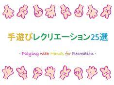 高齢者の脳トレに手遊びが最適!!簡単にできる手遊びレク35選 Play, Words, Horse