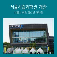 서울시립과학관 개관(일상이 과학이 되는 체험 위주 청소년 과학관) http://i.wik.im/302364
