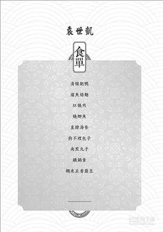 【民國吃家眾生相 袁世凱】 袁世凱菜單。(二魚文化提供)