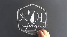 大人黒板、チョークアートの描き方 chalkart from Japan