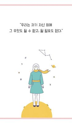 Soft Wallpaper, Aesthetic Iphone Wallpaper, Bts Wallpaper, Wallpaper Backgrounds, Wise Quotes, Famous Quotes, Korean Text, Korean Language Learning, Korean Quotes