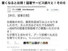 暑くなるほど得する!猛暑日割引サービス「猛暑日割」まとめ http://yokotashurin.com/etc/hot-day.html