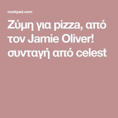 Ζύμη για pizza, από τον Jamie Oliver! συνταγή από celest Jamie Oliver, Pizza