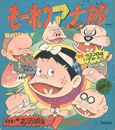 Wrapping the Anime: MOURETSU ATARO - もーれつア太郎 (L'esagerato Ataro), Toei, umoristico, 13 episodi, 4/4/1969-25/12/1970