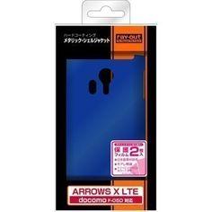 レイ・アウト docomo ARROWS X LTE F-05D用メタリックシェルジャケット/メタリックブルーRT-F05DC5/MA レイ・アウト, http://www.amazon.co.jp/gp/product/B006OR80A0/ref=cm_sw_r_pi_alp_XUaprb1JWX11A