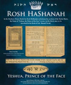 lyrics to rosh hashanah rock anthem