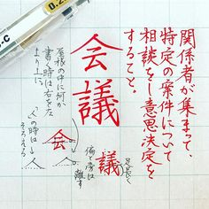 Penmanship, Caligraphy, Handwriting Samples, Script Writing, Hiragana, Chinese Calligraphy, Hand Lettering, Stationery, Pens