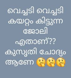 WhatsApp Puzzles with Answers: Latest Jokes, puzzles, riddles, quiz, funny pics and WhatsApp messages you can share in your groups. Funny Questions With Answers, Funny Riddles With Answers, Tricky Questions, Math Questions, This Or That Questions, Jokes Quotes, Life Quotes, Latest Jokes, Malayalam Quotes