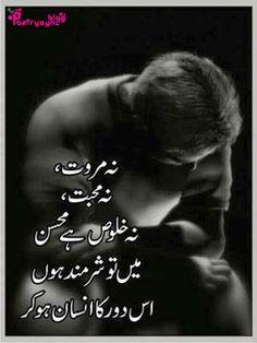 Mohsin naqvi poetry in urdu font sexual health