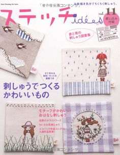 Amazon.co.jp: ステッチidees Vol.11 (Heart Warming Life Series): 本
