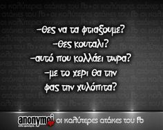 Find images and videos about greek quotes, greek and ellhnika on We Heart It - the app to get lost in what you love. Funny Status Quotes, Funny Greek Quotes, Funny Statuses, Funny Picture Quotes, Stupid Funny Memes, Savage Quotes, Funny Phrases, English Jokes, Clever Quotes