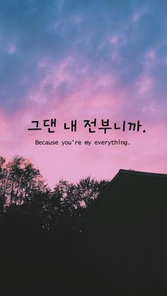 Imagen de korean, aesthetic, and kpop korean lessons, dots kdrama, words wallpaper Bts Wallpaper Lyrics, Tumblr Wallpaper, Wallpaper Quotes, Wallpaper Backgrounds, Black Wallpaper, Wallpaper Desktop, Iphone Wallpaper Korean, Inspirational Phone Wallpaper, Aztec Wallpaper