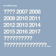 馬渕教室 2007 2008 2009 2010 2011 2012 2013 2014 2015 2016 2017 株式会社ウィルウェイ 採用情報サイト|大阪、京都、兵庫、奈良で展開する進学塾の教師採用