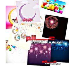 ce76a829d خلفيات وصور عيد الفطر للتصميم والكتابة عليها 2020