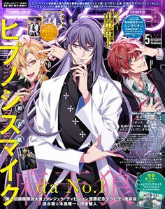 Wall Prints, Poster Prints, Chica Anime Manga, Anime Boys, Handsome Anime Guys, Manga Covers, Rap Battle, Persona 5, Magazine Art