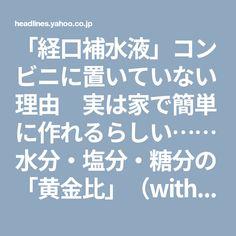 「経口補水液」コンビニに置いていない理由 実は家で簡単に作れるらしい……水分・塩分・糖分の「黄金比」(withnews) - Yahoo!ニュース