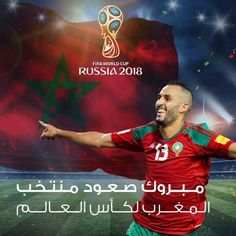 Congratulations for Morocco to qualifies world cup 2018 .. so happy for any Arab country to be on top. Well deserved  @cretvo.art  #cretvo - #mebrouk #football #leslionsdelatlas #russia2018herewecome #worldcup2018 #worldcup #morocco #maghreb #congratulatioms #russia2018