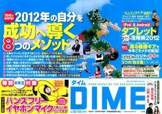 小学館の雑誌、DIMEに掲載頂きました。こちらは電車の中刷り広告。