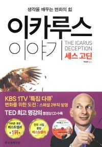 이카루스 이야기/세스 고딘 - KOREAN 650.1 GODIN SETH 2014