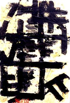 NEW YORK SCHOOL ART GALLERY - MICHAEL WEST, THE 70S Art Gallery, Art School, Abstract Painting, Abstract Art, Art, New York School, Abstract, Abstract Expressionist, Abstract Painters