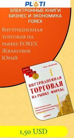 Внутридневная торговля на рынке forex юрий жваколюк бонусы в торговле на forex