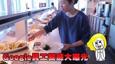 網路龍頭Google的員工餐廳是出名,台灣網路紅人聖結石早前帶女友聖嫂到Google台灣分公司員工餐...