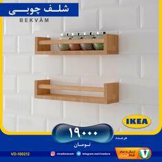 شلف دیواری آشپزخانه ایکیا سری BEKVÄM ✅جا فلفل و ادویه  و ... ✅عرض: 40 سانتی متر ✅عمق: 10 سانتی متر ✅ارتفاع: 9 سانتی متر ✅صرف جویی در فضای آشپزخانه ✅جنس: چوب قابل بازیافت ✅طراح :Nike Karlsson 😍خرید از تلگرام 👈🏽 @VINADORASUP