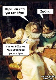 Greek Memes, Funny Greek Quotes, Funny Laugh, Stupid Funny Memes, Funny Shit, Ancient Memes, Graffiti Artwork, Have A Laugh, Just Kidding