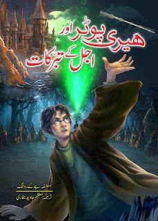Harry Potter Aur Ajal Ke Taburkaat By Moazam Javed Bukhari – PakistaniNovels - Pakistani Novels Harry Potter Part 7, Harry Potter All Books, Book Categories, Urdu Novels, Stories For Kids, Book Series, Reading Online, This Book, Romantic