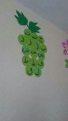 Arabic Alphabet Letters, Arabic Alphabet For Kids, Alphabet Activities, Activities For Kids, Crafts For Kids, Preschool Learning, Fun Learning, Teaching, Arabic Lessons